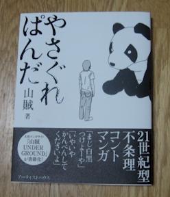 panda0103
