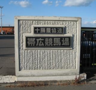 Obihirokeiba41023